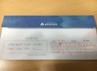 윤하의 감사편지 번역!!